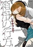 箱舟の行方 (楽園コミックス)