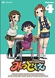 みつどもえ 4 【通常版】 [DVD]