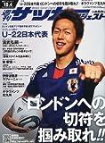 サッカーダイジェスト 2011年 10/4号 [雑誌]