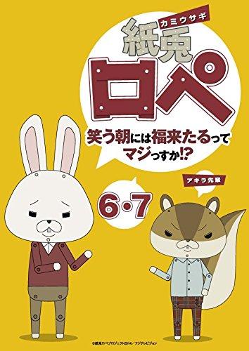 【Amazon.co.jp限定】紙兎ロぺ 笑う朝には福来たるってマジっすか! ?7(オリジナルジャケットカード付き) [DVD]