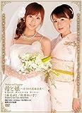 母と娘 ~汚された花嫁衣裳~ 麻美ゆま 牧原れい子 ROOKIE [DVD]