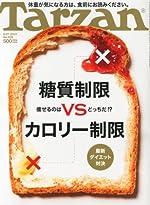 Tarzan (ターザン) 2013年 6/27号 [雑誌]