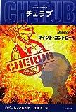 英国情報局秘密組織CHERUB(チェラブ)〈Mission5〉マインド・コントロール