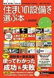 住まいの設備を選ぶ本 by suumo 2014冬 (リクルートムック)