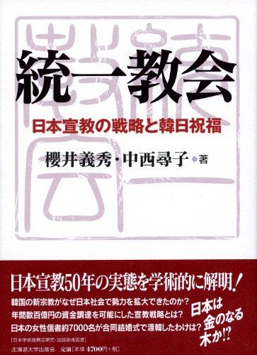 統一教会 日本宣教の戦略と韓日祝福