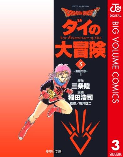 DRAGON QUEST―ダイの大冒険― 3 (ジャンプコミックスDIGITAL)