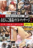盗撮 少女愛好家柔道整復士 おまんこ強姦オイルマッサージ2(JUMP-2156) [DVD]