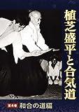 [DVD] 植芝盛平と合気道 第四巻 「和合の道編」