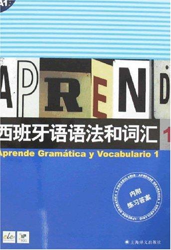 西班牙语入门学习10大方法