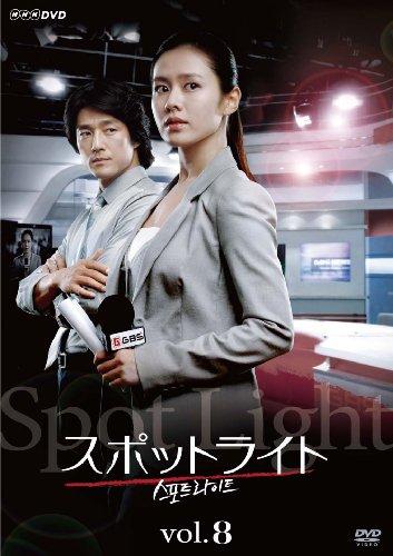 スポットライト Vol.8 [DVD]