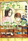 さよなら、幼なじみ (マーブルコミックス) (MARBLE COMICS)