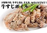 マルイチ食肉センター 国産牛すじ ボイル 1000g