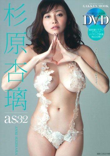 杉原杏璃 as32 (学研ムック)
