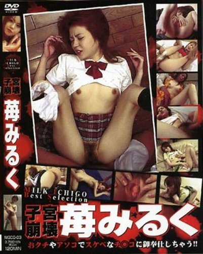 チャンネルヴィ 子宮破壊 苺みるく(DVD)MGCD-03
