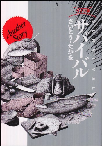 サバイバル―ワイド版 (Another story) (SPコミックス)