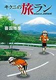 キクニの旅ラン: 走りたおすぜ JAPAN!