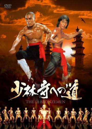 映画 少林寺への道 - allcinema