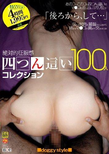 四つん這い100人 [DVD]