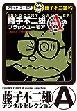 藤子不二雄Aのブラックユーモア(2) (藤子不二雄(A)デジタルセレクション)
