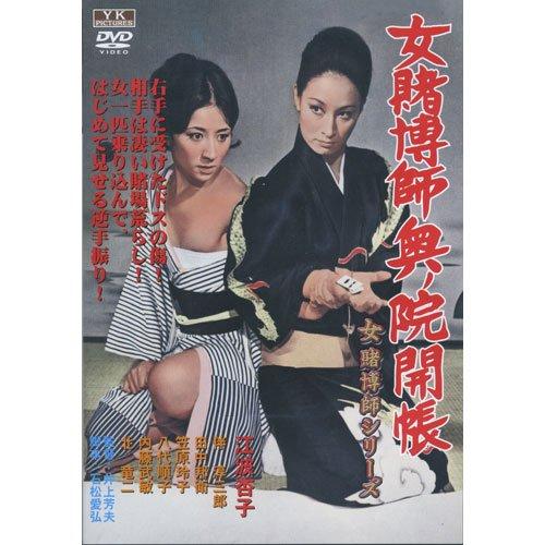女賭博師奥ノ院開帳 江波杏子主演 女賭博師シリーズ FYK-190 [DVD]