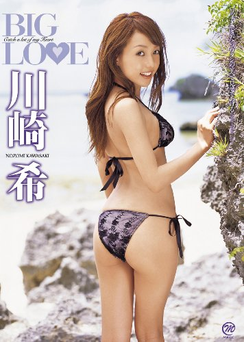 川崎希 BIG LOVE [DVD]