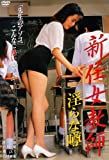 新任女教師 淫らな噂 [DVD]