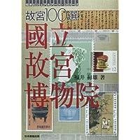故宮100選 國立故宮博物院 (切手ビジュアルアート・シリーズ)
