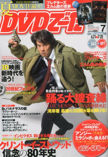 DVDでーた 2010年 07月号 [雑誌]