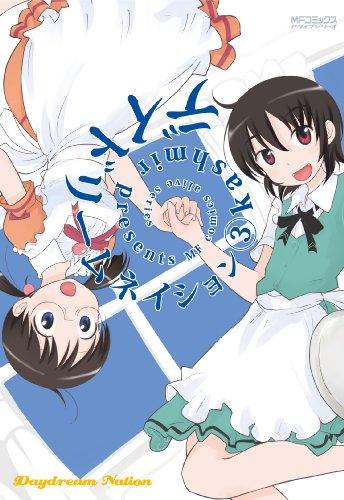 デイドリームネイション ③ (MFコミックス アライブシリーズ)