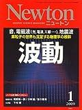 Newton (ニュートン) 2009年 01月号 [雑誌]