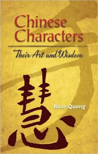 Chinese Characters: Their Art and Wisdom (Dover Language Guides) written by Rose Quong