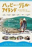 ハッピー・リトル・アイランド-長寿で豊かなギリシャの島で- [DVD]