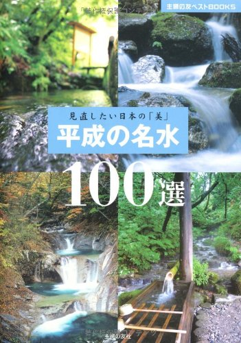 平成の名水100選 書籍