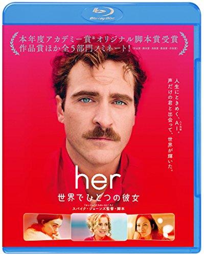 her/�����ǤҤȤĤ���� �֥롼�쥤&DVD���å�(����������/2����) [Blu-ray]