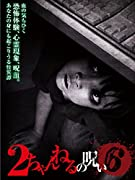 2ちゃんねるの呪い Vol.6