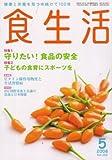 食生活 2008年 05月号 [雑誌]