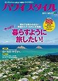ハワイスタイル 27 (エイムック 2260)