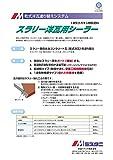 乾式洋瓦塗替え 1液型エポキシ樹脂塗料 スラリー洋瓦用シーラー カタログ
