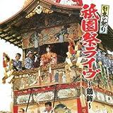 V.A. - Nihon No Matsuri Gion Matsuri Live - Niwatori Hoko - [Japan CD] KICH-270