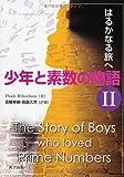 少年と素数の物語 II ?はるかなる旅へ?