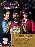 根の深い木~世宗大王の誓い~ 韓国ドラマ公式ガイドブック