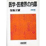 医学・医療界の内幕 (朝日文庫)