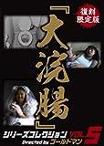 復刻限定版『大浣腸』シリーズコレクションVOL.5 [DVD]