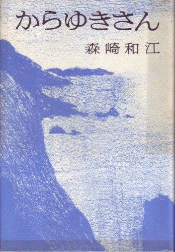 からゆきさん (1976年)