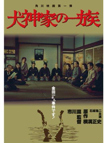犬神家の一族(1976)