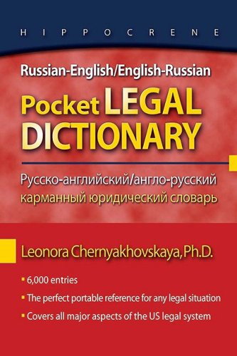 Russian-English/English-Russian Pocket Legal Dictionary (Hippocrene Pocket Legal Dictionaries) (Russian Edition)