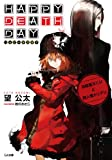 Happy Death Day 自殺屋ヨミジと殺人鬼ドリアン: 1 (GA文庫)