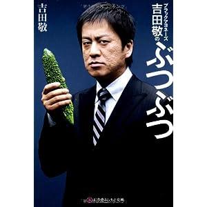 ブラックマヨネーズ吉田敬のぶつぶつ (幻冬舎よしもと文庫)