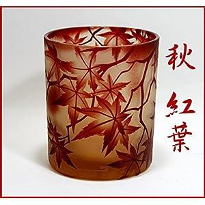 砂切子グラス紅葉 敬老祝い還暦祝い退職祝い