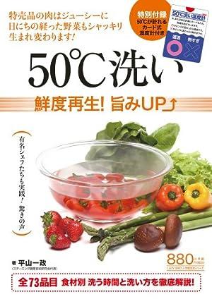 50℃洗い (小学館実用シリーズ)の本の表紙